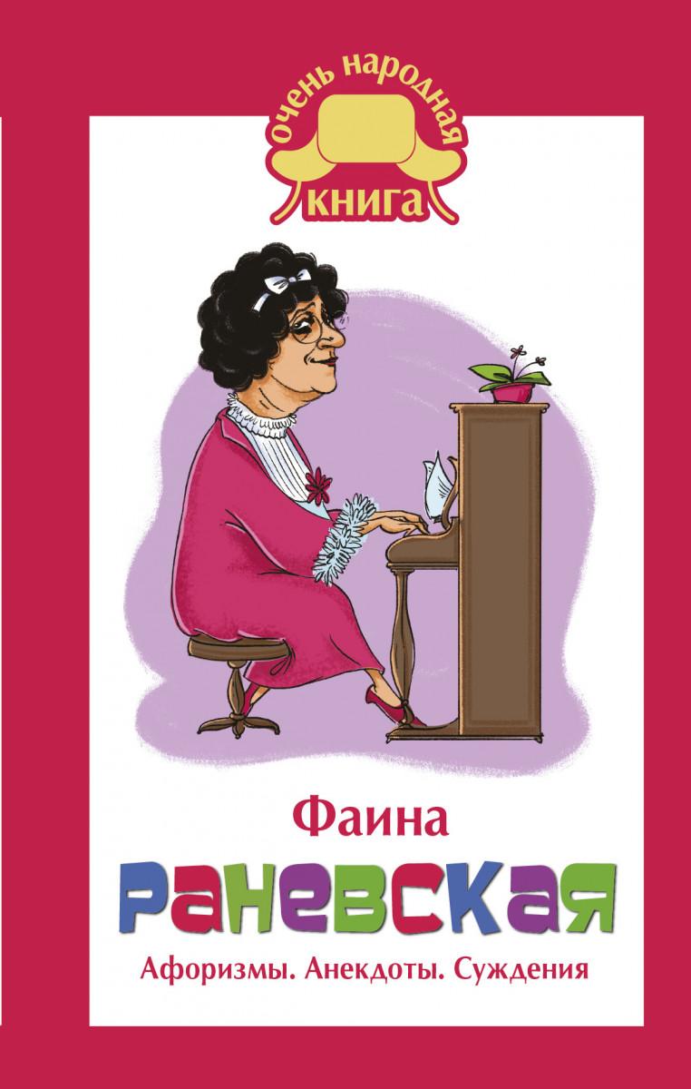 Купить Фаина Раневская. Афоризмы.Анекдоты Суждения., АСТ