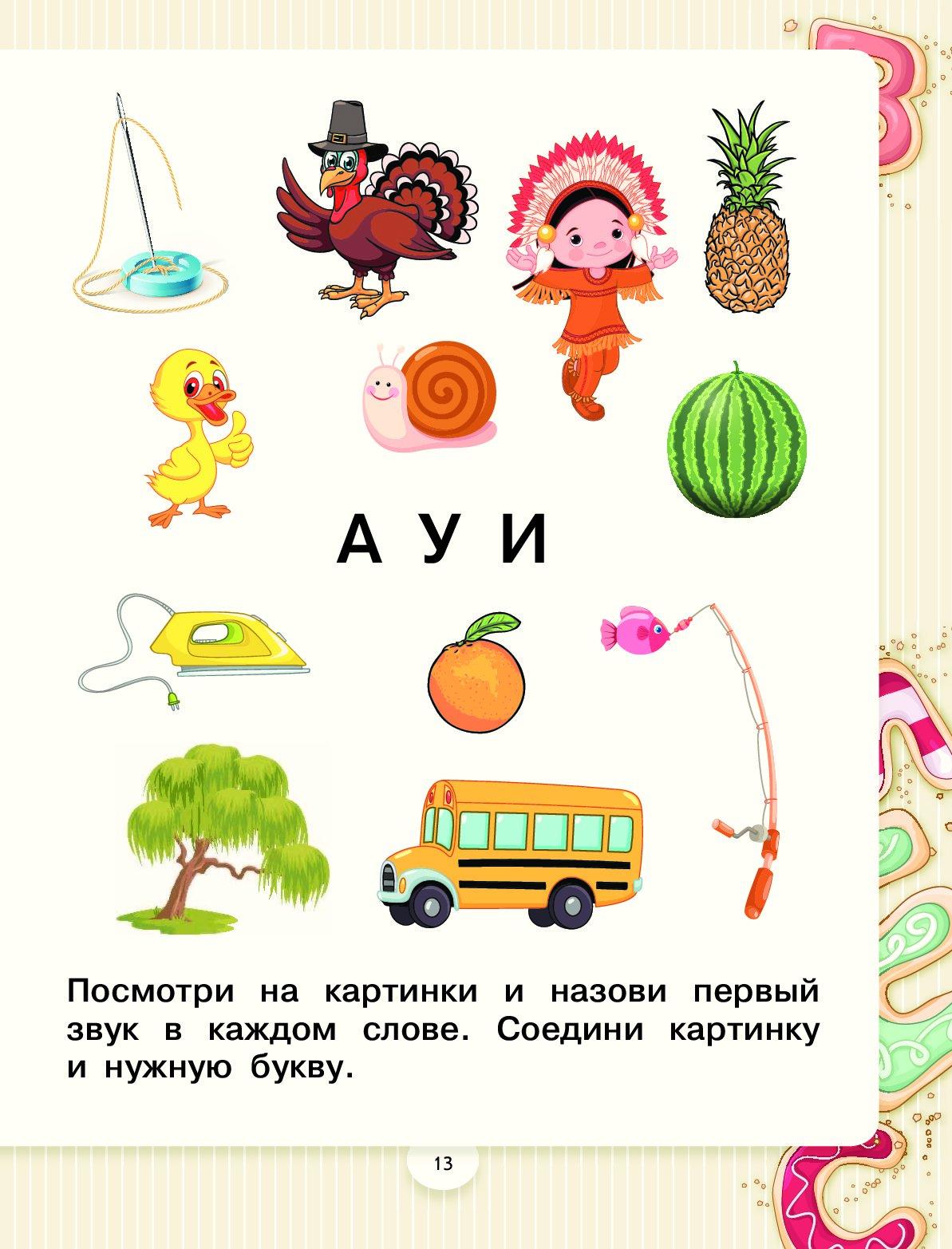 Картинки с гласными звуками для детей