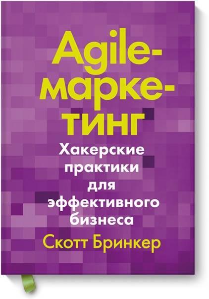 Купить Бизнес-книги, Agile-маркетинг. Хакерские практики для эффективного бизнеса, Манн, Иванов и Фербер