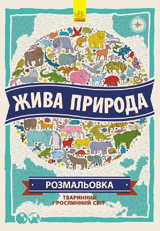 Купить Увлекательный досуг для детей, Атлас - розмальовка : Жива природа (у), Ранок