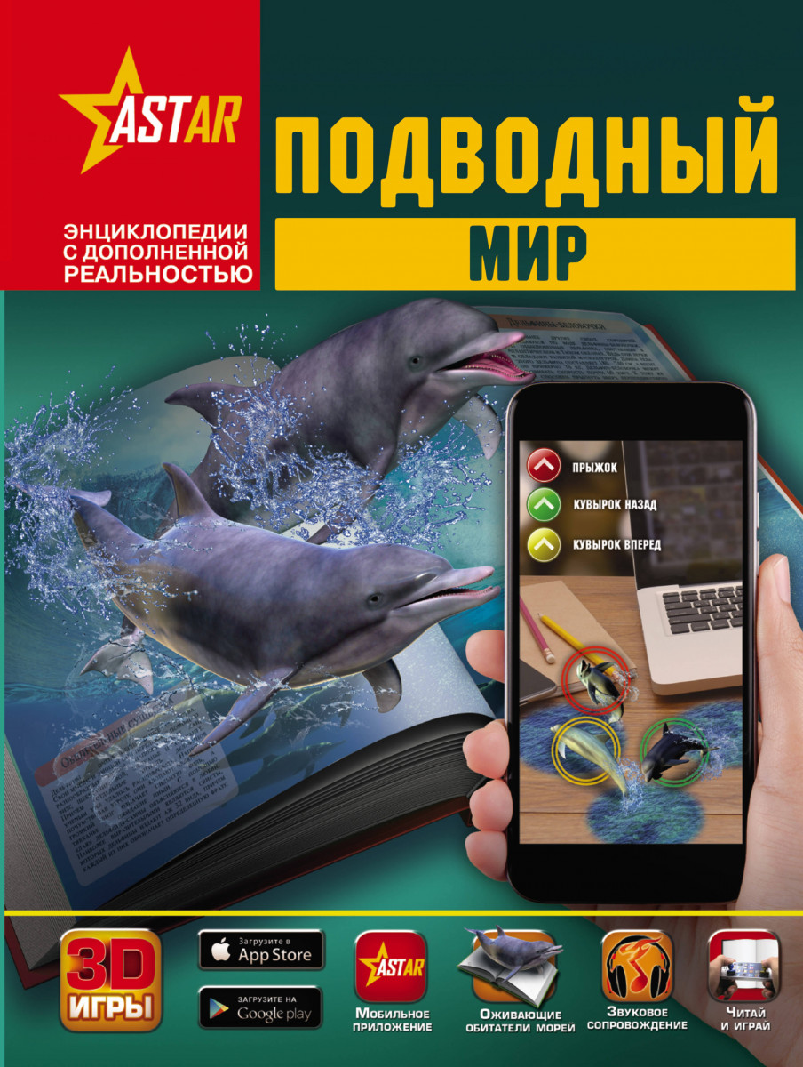 Купить Подводный мир, АСТ
