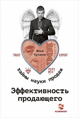 Бизнес-книги, Эффективность продающего, Альпина Паблишер  - купить со скидкой