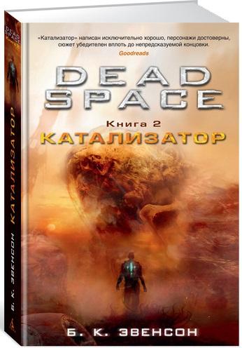 Купить Фантастика, Dead Space. Книга 2. Катализатор, Махаон