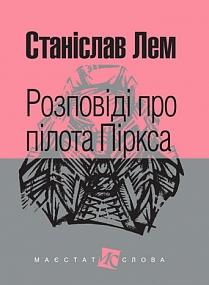 Купить Фантастика, Розповіді про пілота Піркса : цикл. (МАЛ, Ф.), Навчальна книга Богдан