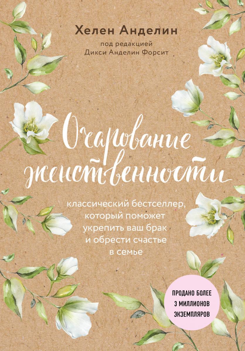 Купить Очарование женственности (нов. оф.), Эксмо