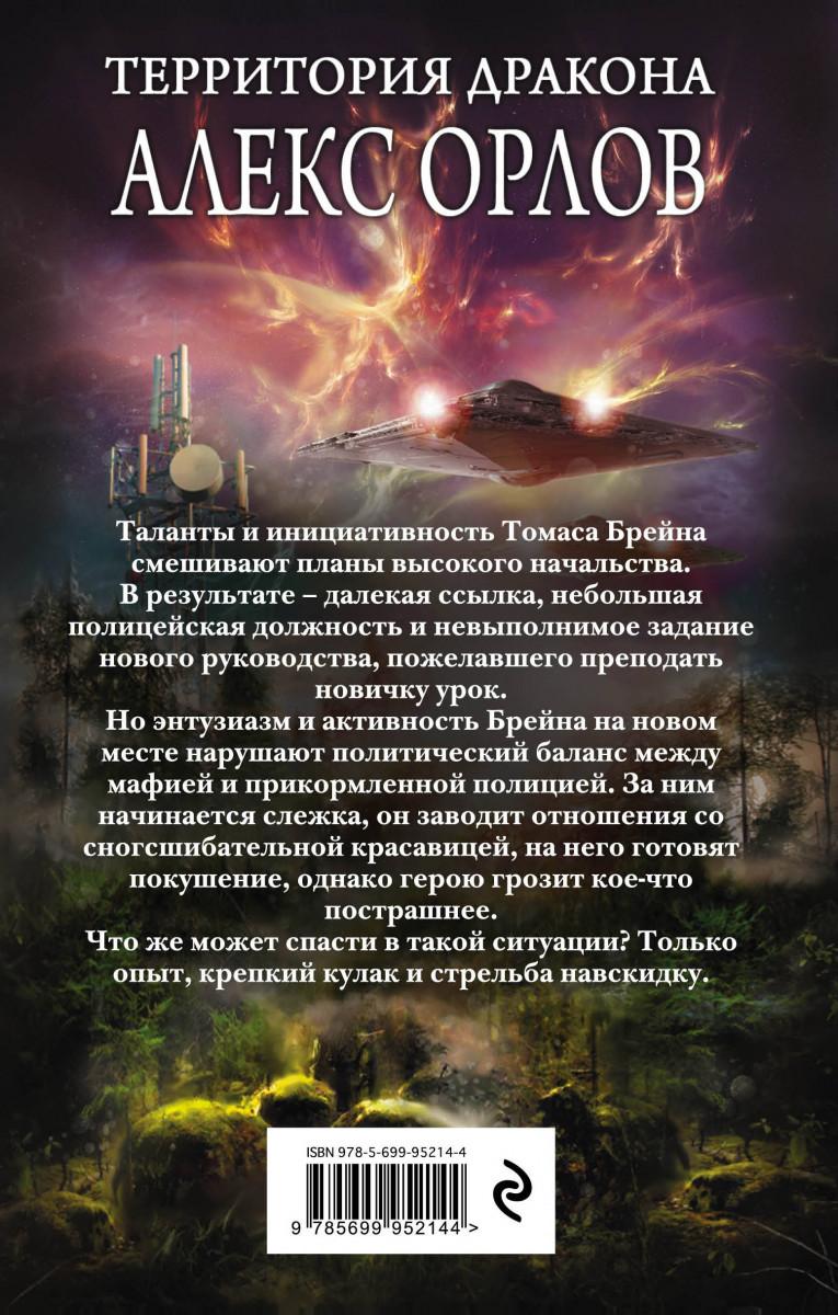 АЛЕКС ОРЛОВ НОВЫЕ КНИГИ 2017 ТЕРРИТОРИЯ ДРАКОНА СКАЧАТЬ БЕСПЛАТНО
