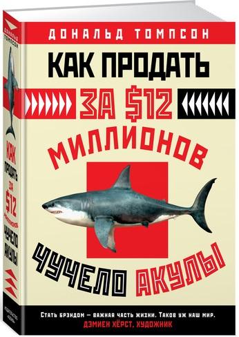 Купить Как продать за $12 миллионов чучело акулы, Махаон