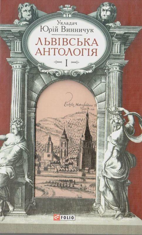 Купить Львiвська антологiя Т1, Фолио