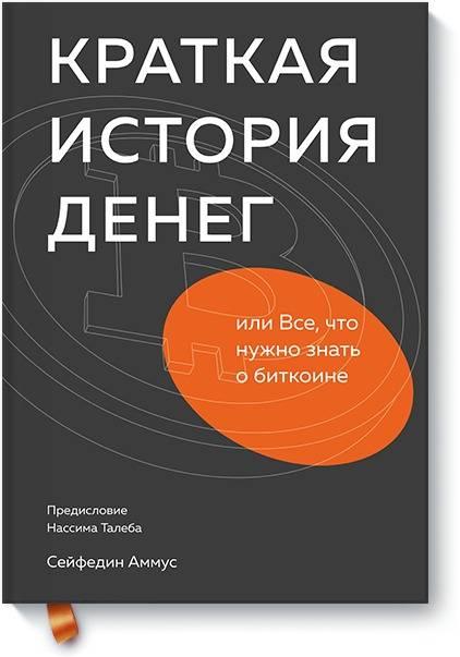 Купить Бизнес-книги, Краткая история денег, или Все, что нужно знать о биткоине, Манн, Иванов и Фербер