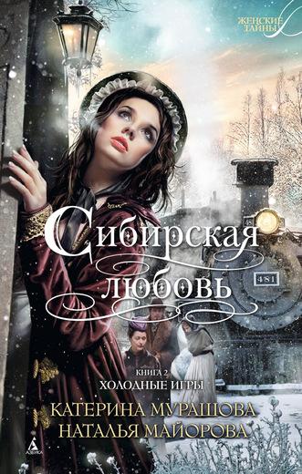 Купить Любовный роман, Сибирская любовь. Книга вторая. Холодные игры, Махаон