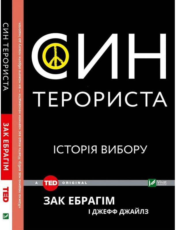 Купить Син терориста Історія вибору, Vivat, Pelican