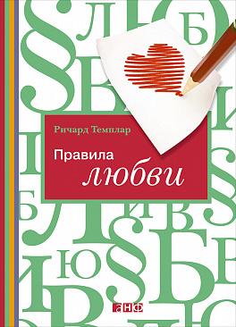 Купить Книги по психологии, Правила любви, Альпина Паблишер