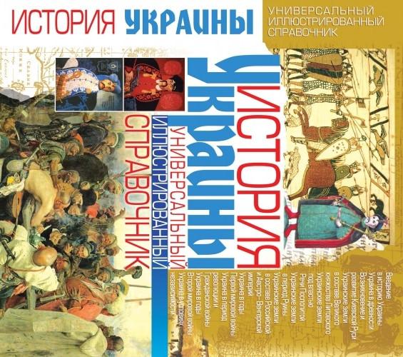 История, политика, История Украины: Универсальный иллюстрированный справочник, Crystal Book  - купить со скидкой