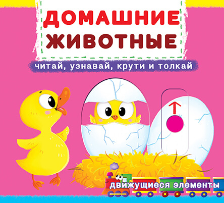 Купить Увлекательный досуг для детей, Домаш.животные. Первая книга с движ. элементами., Crystal Book