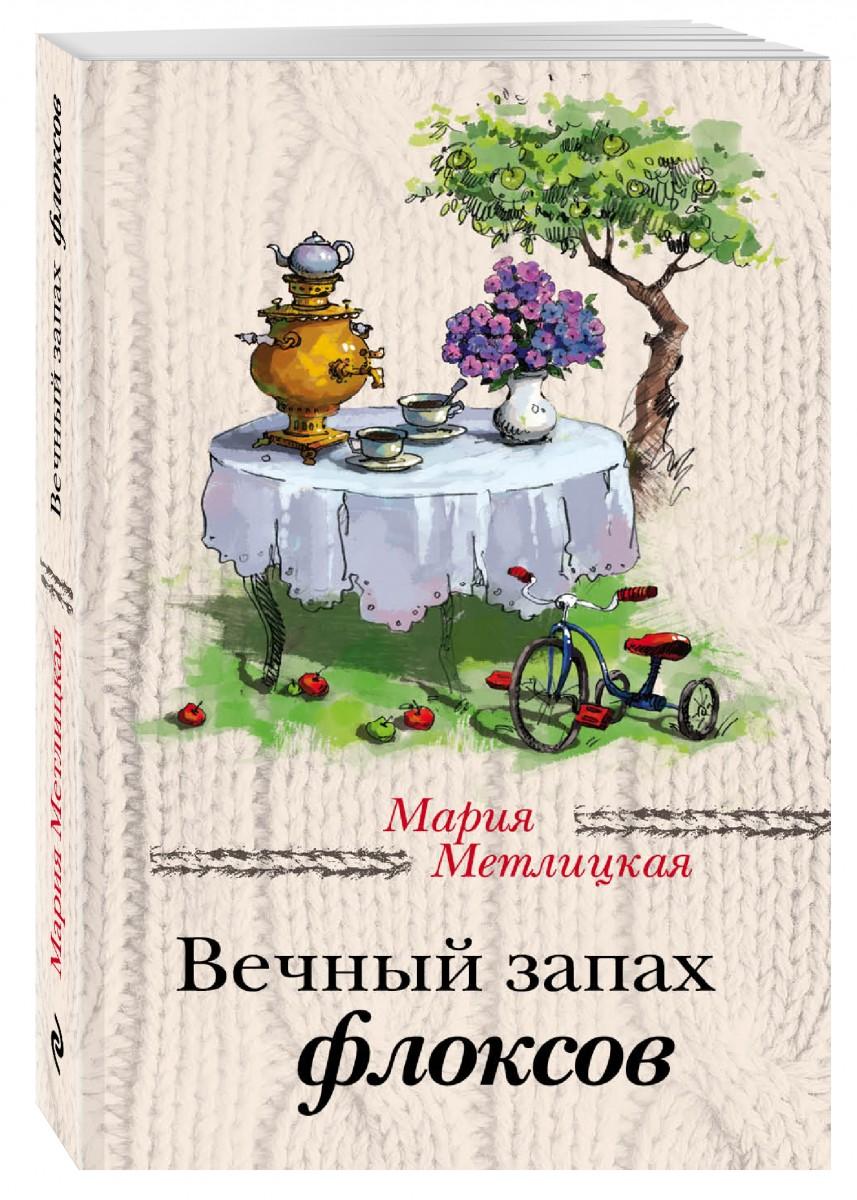 Купити книгу Вечный запах флоксов Метлицкая М.  df6e0f65ed8d8