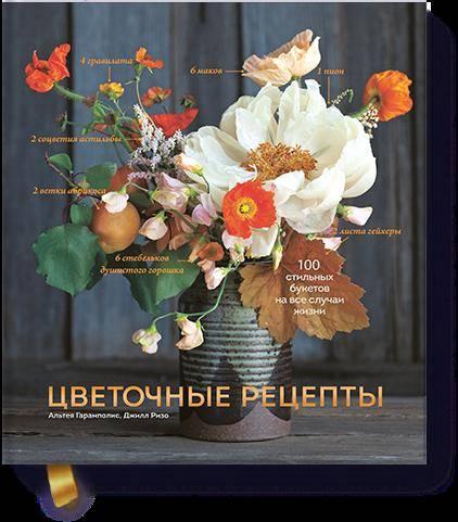 Купить Культура. Искусство, Цветочные рецепты. 100 стильных букетов на все случаи жизни, Манн, Иванов и Фербер