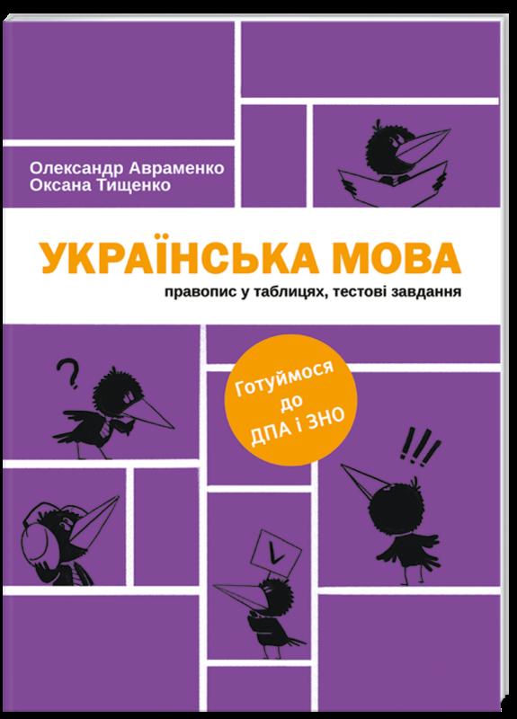 Купить Українська мова: правопис у таблицях, тестові завдання, #книголав