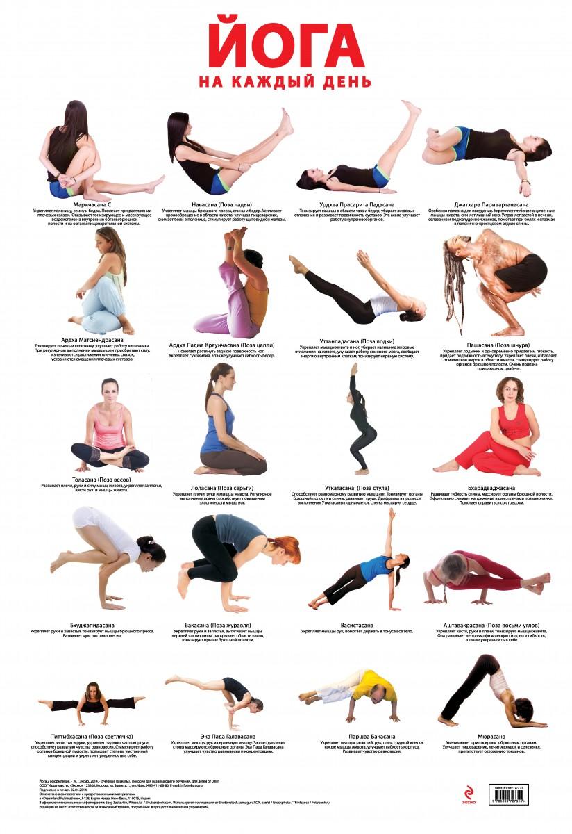 новогодние локации, йога позы картинки с названиями для начинающих движение