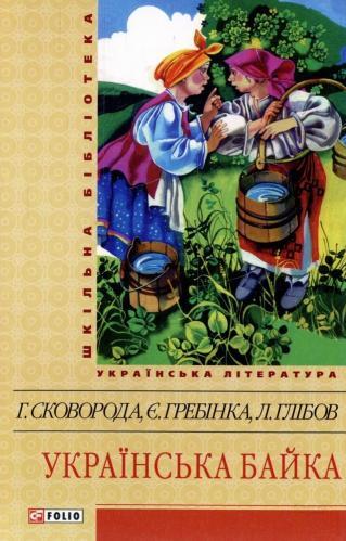 Українська байка, Фолио  - купить со скидкой