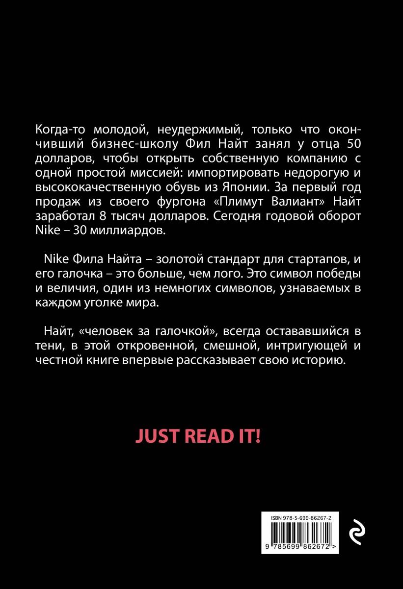 История компании Nike, рассказанная ее основателем интернет магазин книг ... 490b53fb85a