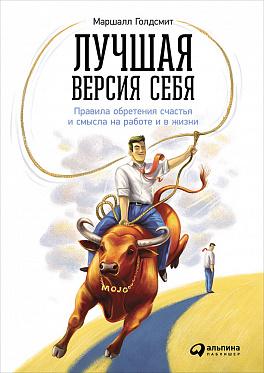 Купить Книги по психологии, Лучшая версия себя: Правила обретения счастья и смысла на работе и в жизни, Альпина Паблишер