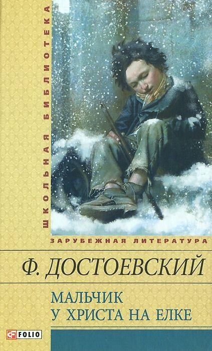 Мальчик у Христа на ёлке, Фолио  - купить со скидкой