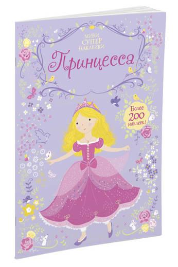 Купить Воспитание и педагогика, Принцесса, Махаон