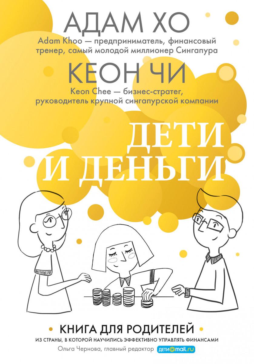 Купить Дети и деньги. Книга для родителей из страны, в которой научились эффективно управлять финансами, Эксмо