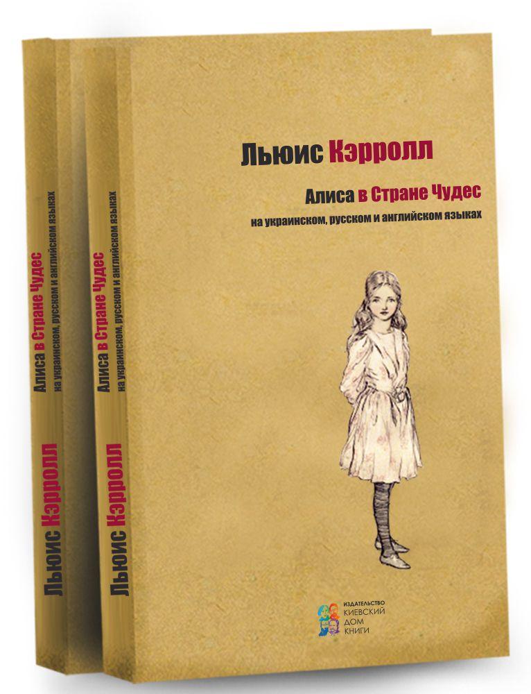 Купить Алиса в Стране Чудес ( украинский, русский, английский ), Киевский Дом Книги