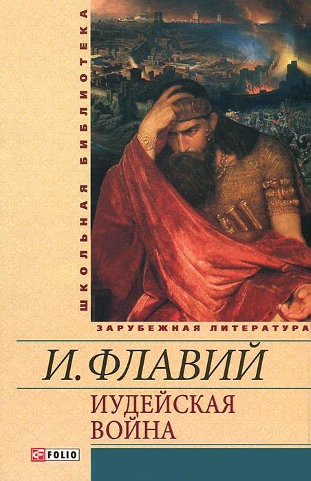 ИОСИФ ФЛАВИЙ ИУДЕЙСКАЯ ВОЙНА СКАЧАТЬ БЕСПЛАТНО