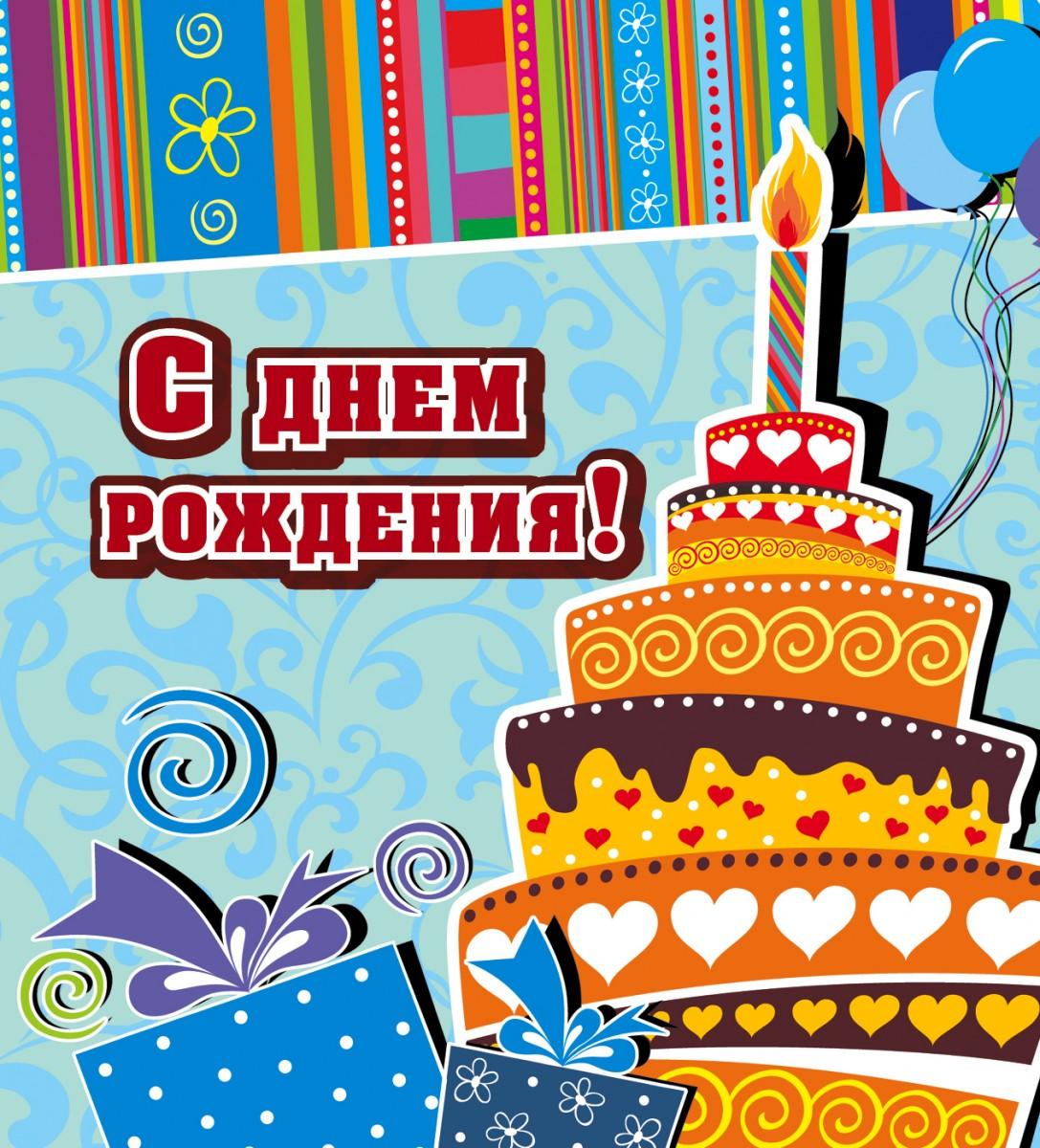 Рисунок на обложке открытки с днем рождения