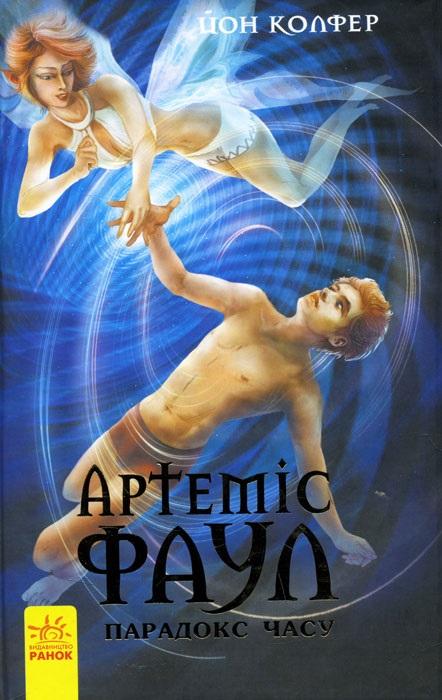 Артеміус Фаул : Парадокс часу кн.6 (у), Ранок  - купить со скидкой