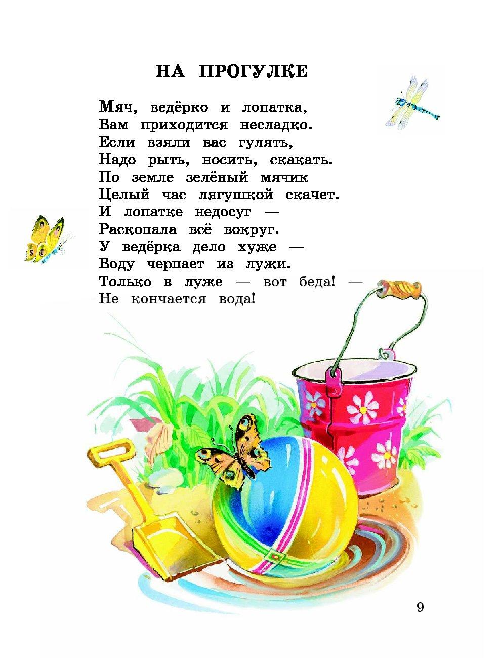 германия стихи александровой с картинками радуга конечном итоге