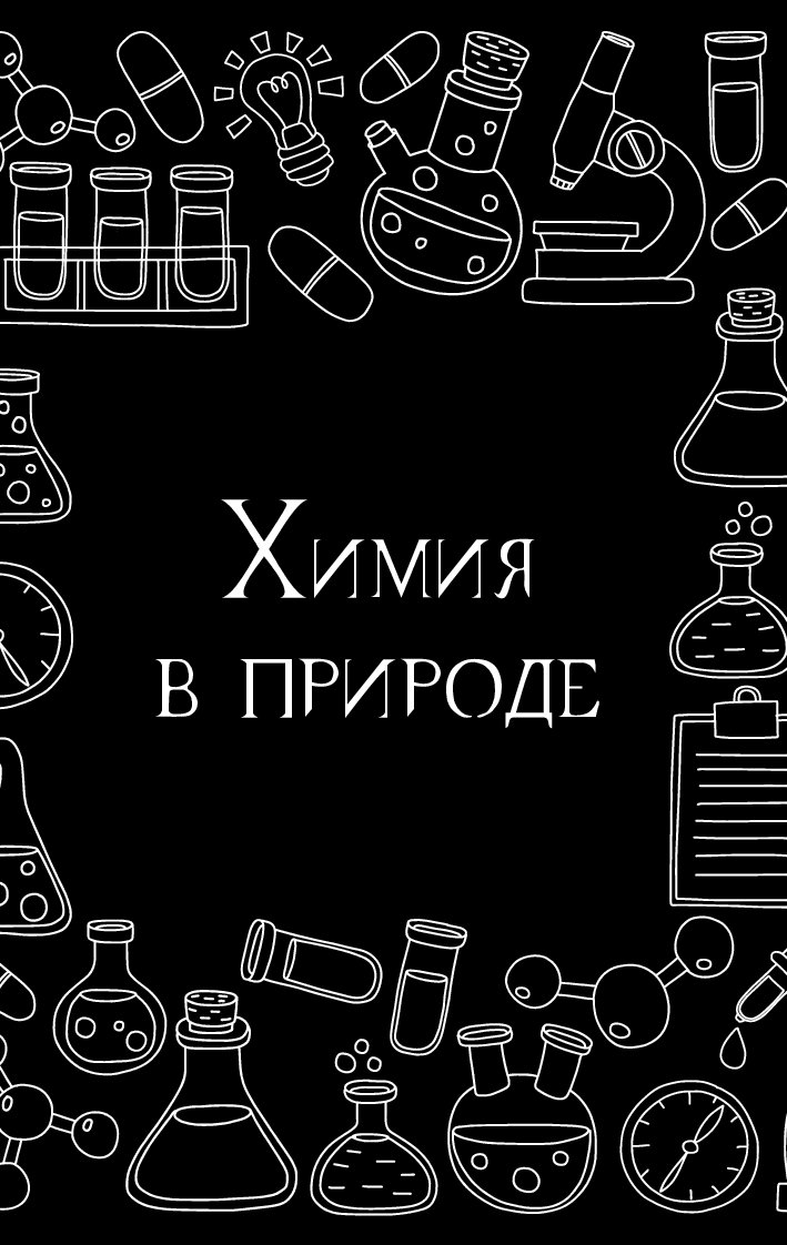 интересная химия с картинками продукции начинающего бренда
