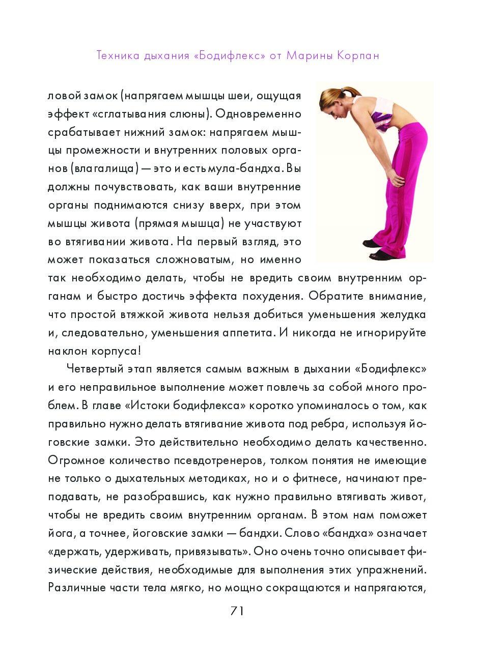 Методика Похудения Дыханием.