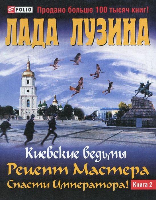 Купить Современная проза, Киевские ведьмы Рецепт Мастера.Спасти Императора Т2, Фолио