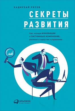 Купить Книги по психологии, Секреты развития: Как, чередуя инновации и системные изменения, развивать лидерство и управление, Альпина Паблишер