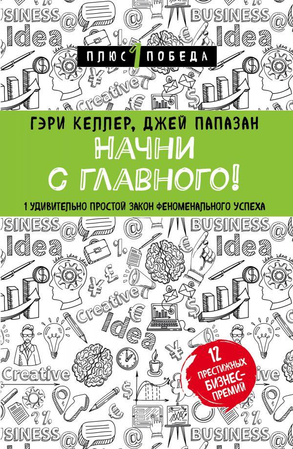 Купить Книги по общей психологии и психоанализу, Начни с главного! 1 удивительно простой закон феноменального успеха, Форс