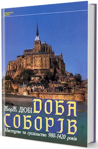 Купить Доба соборів (Мистецтво та суспільство 980-1420 років), Видавництво Жупанського