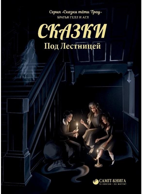 Купить Сказки под лестницей, Саммит-книга