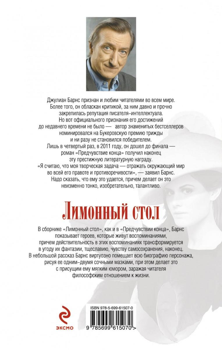 БАРНС ДЖУЛИАН ЛИМОННЫЙ СТОЛ СКАЧАТЬ БЕСПЛАТНО