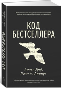 Купить Книги по психологии, Код бестселлера, Махаон