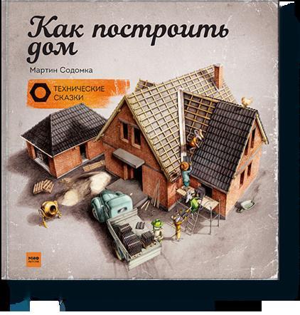 Купить Как построить дом, Манн, Иванов и Фербер