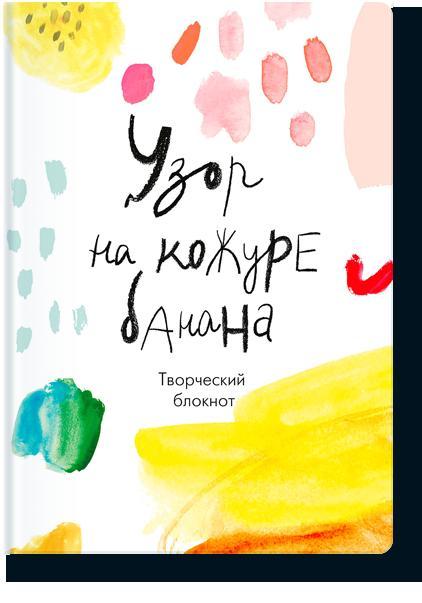 Купить Узор на кожуре банана. Творческий блокнот, Манн, Иванов и Фербер