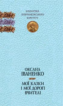 Купить Проза, Мої казки і мої дорогі вчителі : спогади, казки, Навчальна книга Богдан