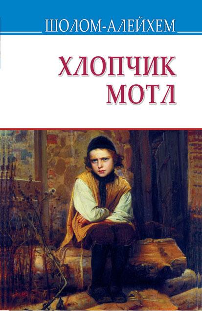 Купить Хлопчик Мотл: Повість, Знання