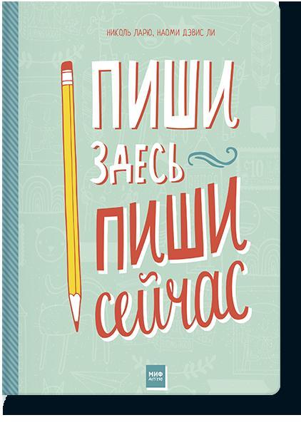 Купить Блокноты. Календари. Ежедневники, Пиши здесь, пиши сейчас, Манн, Иванов и Фербер