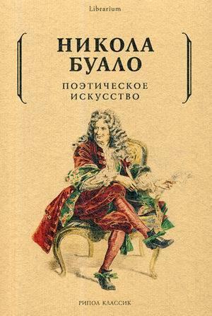Купить Поэтическое искусство, Рипол Классик