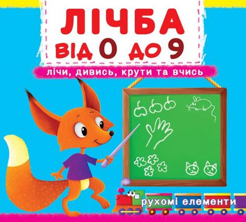 Купить Готовимся к школе, Лічба від 0 до 9. Перша книж.з рух.елементами., Crystal Book