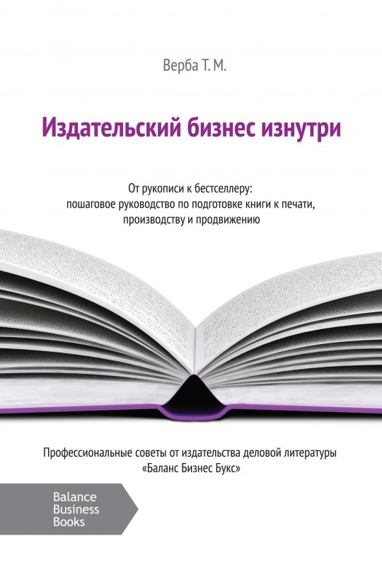 Купить Издательский бизнес изнутри, Balance Business Books